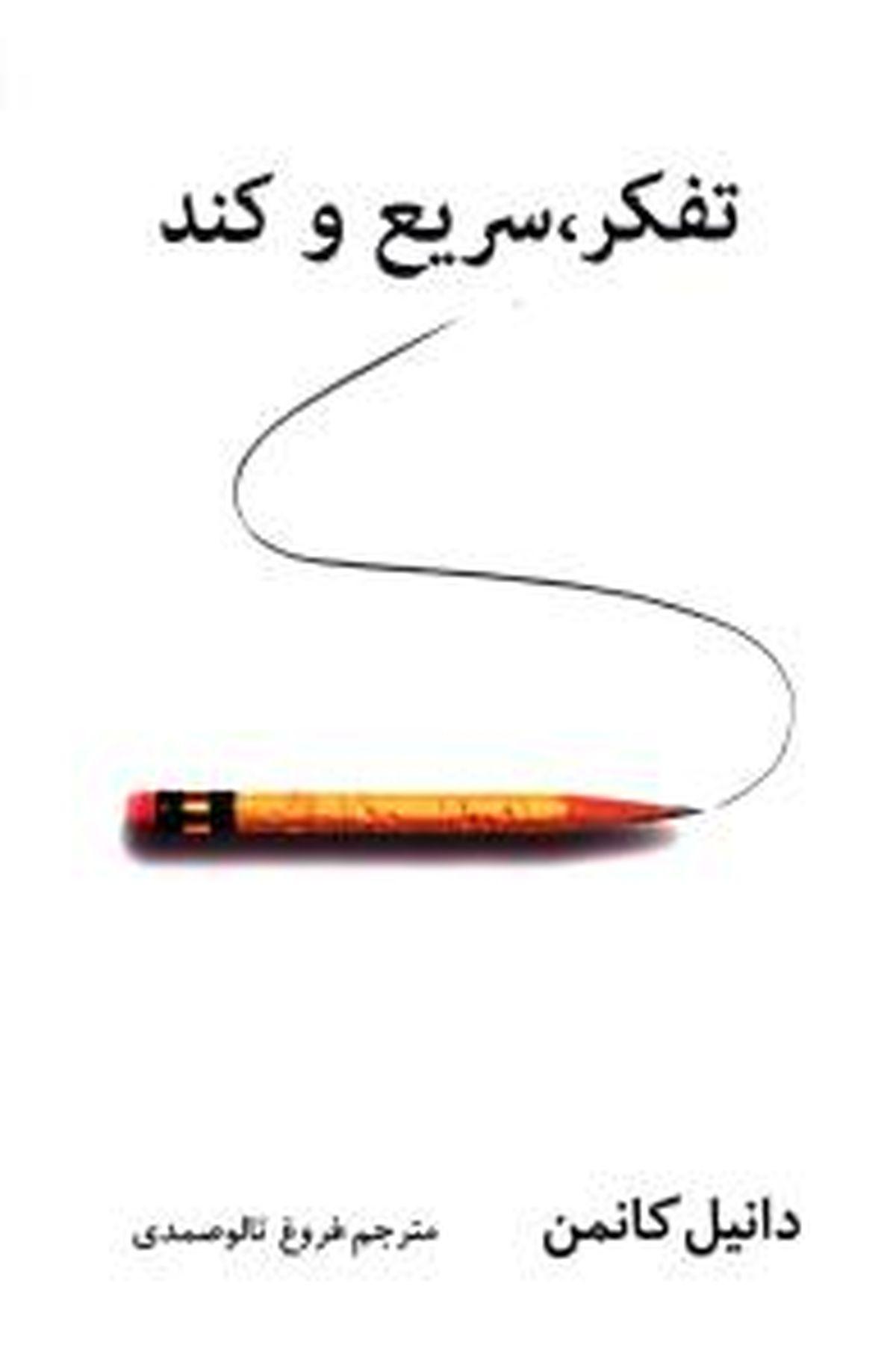 معرفی کتاب «تفکر، سریع و کند»
