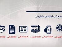 برای نخستین بار؛ سود سهام شرکت بورس تهران از طریق سامانه سجام توزیع شد