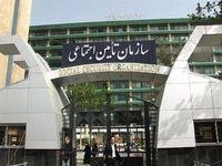 پاسخ تامین اجتماعی به اظهارات وزارت بهداشتیها درباره