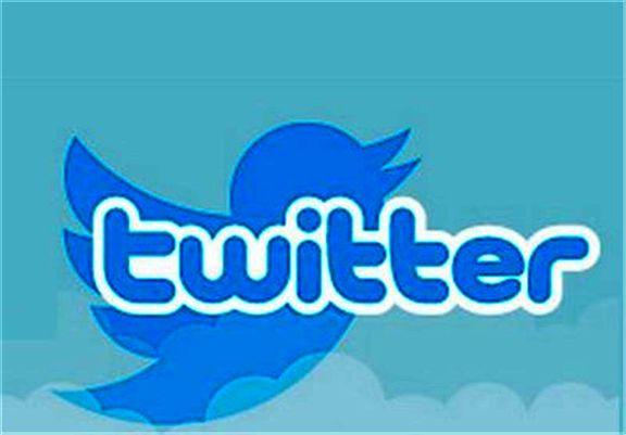 توئیتر مدعی پاک کردن حسابهای تروریستی شد