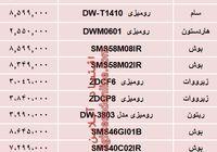 مظنه انواع ماشین ظرفشویی در بازار تهران؟ +جدول