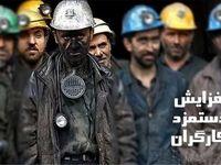 درخواست کارگران از وزیر کار برای برگزاری جلسه شورای عالی کار/ مگر هزینه کارگران «فریز» شده که دستمزد فریز شود؟