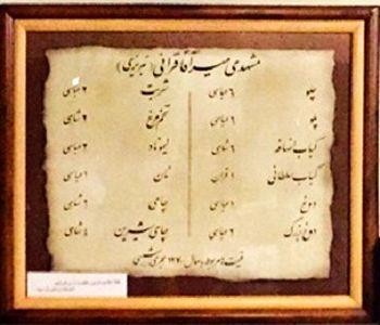 رستوران رفتن در قاجار چقدر آب میخورد؟