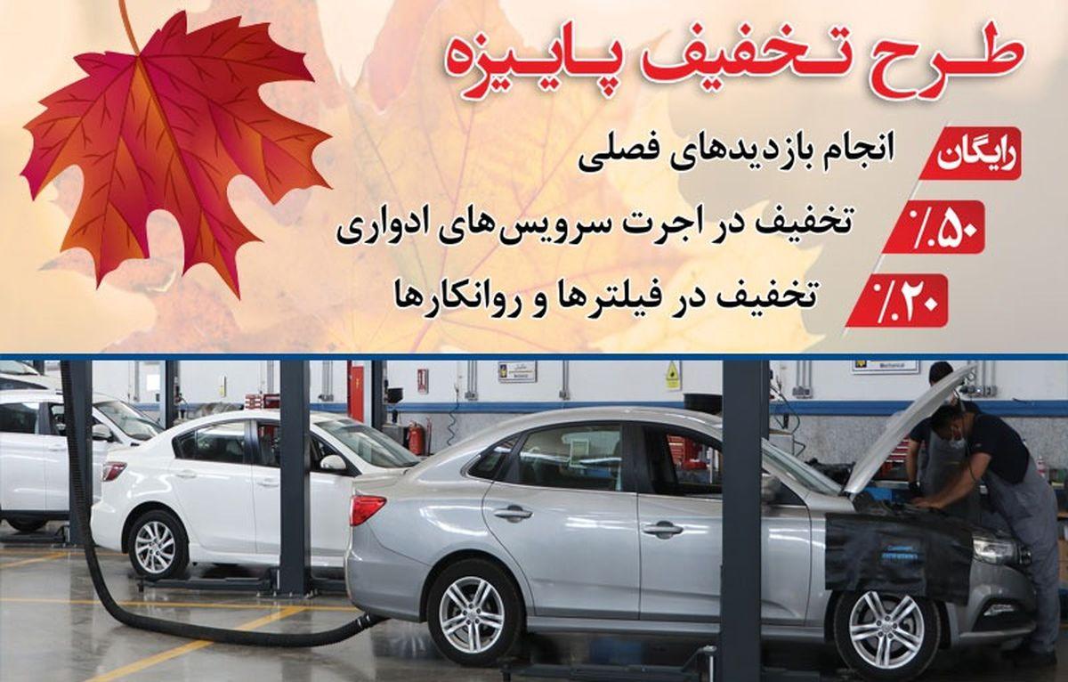 خدمات پس از فروش گروه بهمن تخفیفات ویژه در طرح پاییزه ارائه میکند