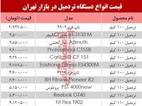 مظنه انواع تردمیل در بازار تهران؟ +جدول