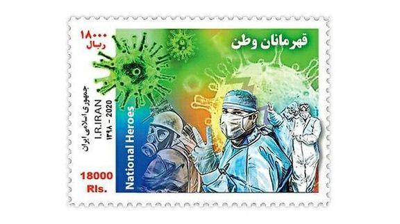 رونمایی از تمبر تلاشگران مبارزه با کرونا توسط روحانی