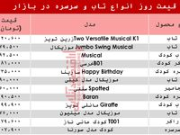 نرخ تاب و سرسره در بازار تهران؟ +جدول