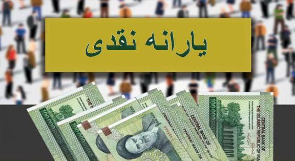 یارانه نقدی هیچ کسی در ۱۸ ماه اخیر قطع نشد