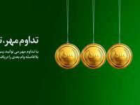 جزییات دریافت وام در طرح تداوم مهر بانک قرض الحسنه مهر ایران