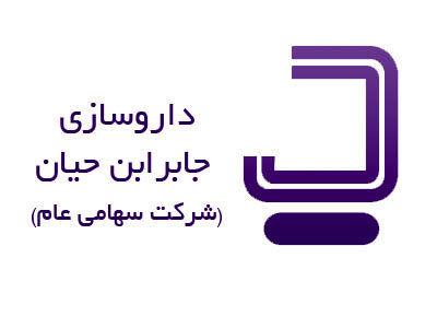 نقدی رئیس هیئت مدیره داروسازی جابر ابن حیان شد