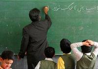 جزییات بازنشستگی پیش از موعد فرهنگیان