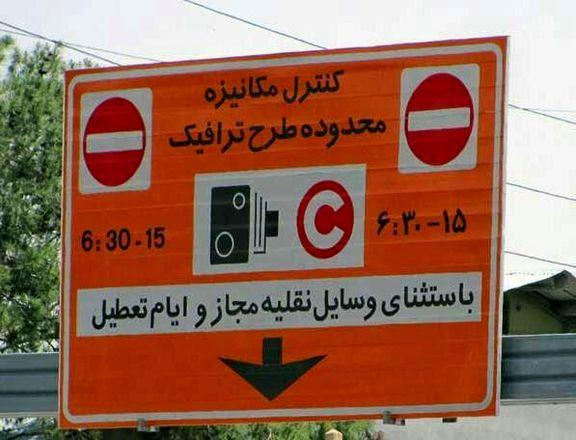 تعیین نرخ جدید تردد در طرح ترافیک