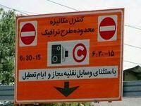 اعلام جزئیاتی از اجرای طرح ترافیک در سال ۹۹