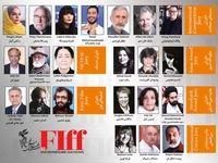 همه داوران سیوهفتمین جشنواره جهانی فیلم فجر معرفی شدند