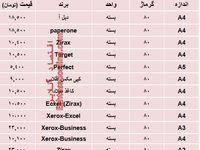 مظنه انواع کاغذهای A4-A5 در بازار تهران؟ +جدول