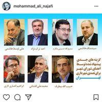 از اصرار به استعفاء تا گزینه جدی شهرداری تهران