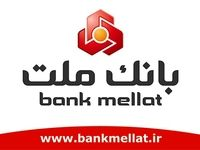 اقدام بانک ملت در اجرای ماده۵۱ قانون خدمات رسانی به ایثارگران نوعی ایثارگری بود