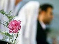ازدواج که ترس ندارد