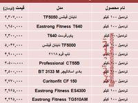 قیمت انواع تردمیل در بازار تهران؟ +جدول