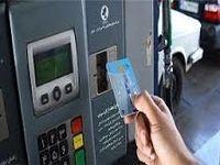 اظهارات ستاد مبارزه با قاچاق کالا درباره قیمت بنزین و کارت سوخت