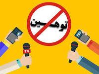 کمپین «توهین به اهالی رسانه ممنوع» تشکیل شد