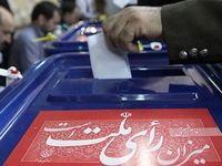 مهلت ۱۱ روزه متقاضیان شرکت در انتخابات برای استعفا