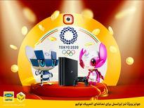 جوایز ویژه لنز ایرانسل برای تماشای المپیک توکیو