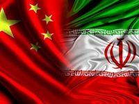 نگاهی اجمالی به قرارداد استراتژیک و بلندمدت ایران و چین +فیلم