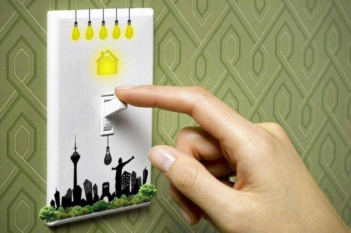 چند راهکار برای کاهش مصرف برق