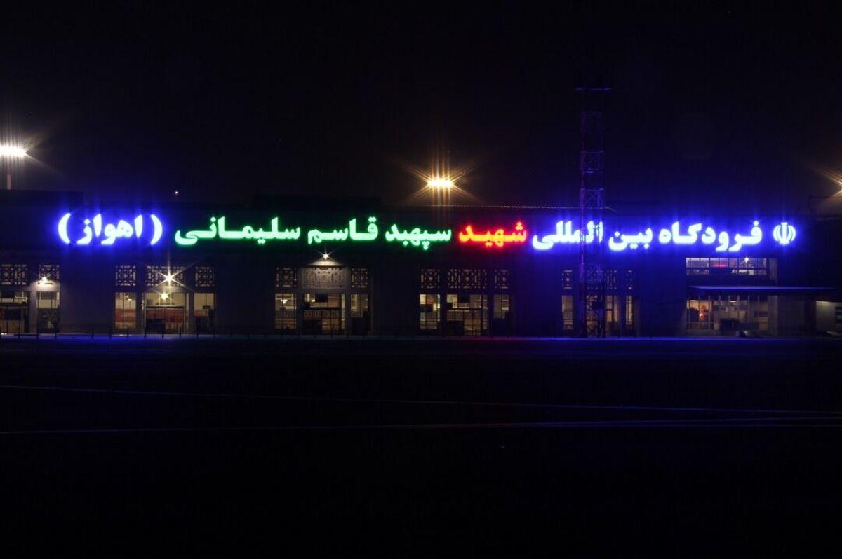 محدودیت پروازی فرودگاههای خوزستان لغو شد