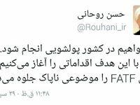 روحانی: نمیخواهیم در کشور پولشویی انجام شود