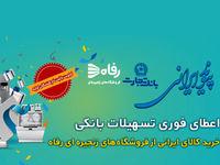 رونق تولید ملی با طرح پیوند ایرانی بانک تجارت