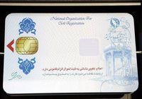 صدور بیش از ۲میلیون کارت ملی هوشمند تولید داخل