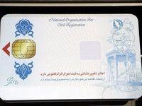 کارت ملی جایگزین دفترچههای تامین اجتماعی/ ۴۰۰هزار عمل جراحی در سال۹۷