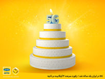 5G در ایران یک ساله شد / رکورد سرعت ۴گیگابیت بر ثانیه