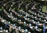رسیدگی به لایحه مقابله با تامین مالی تروریسم دو هفته به تعویق افتاد