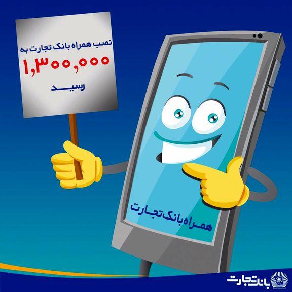 بیش از یک میلیون نصب همراه بانک تجارت در 3ماه