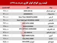 قیمت جدید کولر گازی (۹۹/۳/۲۱)