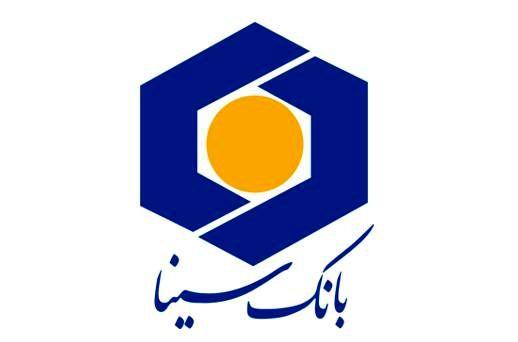 امهال مطالبات بنگاههای تولیدی و تسهیلات گیرندگان از سوی بانک سینا