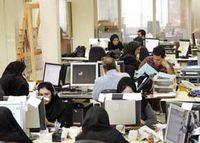 تمدید دورکاری کارکنان ادارات استان تهران