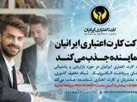شرکت کارت اعتباری ایرانیان در حوزه بازاریابی و پشتیبانی ابزارهای پرداخت الکترونیک نماینده جذب میکند