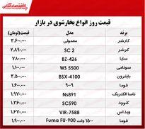 پرفروشترین انواع بخارشوی در بازار چند؟ +جدول