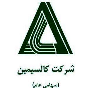 شرکت کالسیمین