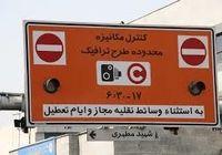معاینه فنی اولین شرط ورود به محدوده طرح ترافیک جدید