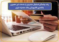 رشد چشمگیر استقبال از خدمات بانکداری الکترونیکی بانک صادرات ایران