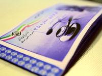 کاسبی با فروش اجباری کارتهای جعلی سلامت