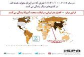 ایران، بیست و دومین کشور مبدا مهاجرت به آمریکا +اینفوگرافیک