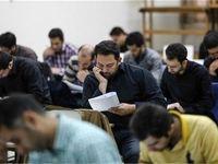 اعلام شرایط شرکت در آزمون استخدامی آموزش و پرورش