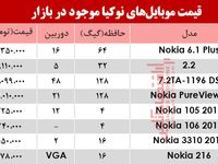 نرخ انواع موبایلهای نوکیا در بازار؟ +جدول