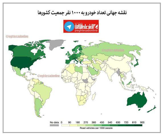نقشه جهانی تعداد خودرو به ۱۰۰۰نفر جمعیت کشورها +اینفوگرافیک